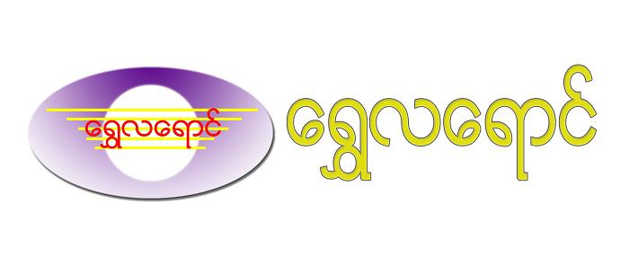 Shwe La Yaung Trading Limited