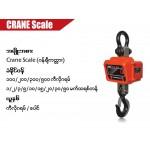 Crane Scale (ဝန္ခ်ီကတၱား)