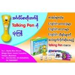 Talking Pen (English စာအုပ္ေပၚထိလိုက္ရံုျဖင့္ အသံထြက္နွင့္အတူ သီခ်င္းဆိုသည့္ Talking Pen)