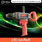 Electric Drill A1Z-16 (၁၆ ေဖာက္စက္)