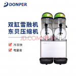 Slush Dispenser (နွင္းမွဳန္စက္) ၂ကန္႔