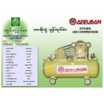 Air Compressor (ေလအိုးတြဲ ကြန္ပရက္ဆာ)