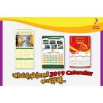 Calendar Paper Printing (စာပြဲတင္ျပကၡဒိန္)