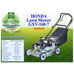 HONDA Lawn Mower (တြန္းလွည္းျမက္ျဖတ္စက္)