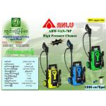 High Pressure Cleaner (ကားေရေဆးပန့္)