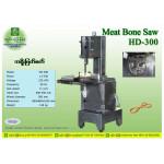 Meat Bone Saw (အရိုးျဖတ္စက္)