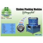 Chicken Plucking Machine (ျကက္အေမႊးနုတ္စက္)