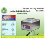 Vacuum Packing Machine (ပလပ္စတစ္အိတ္ပါကင္ပိတ္စက္)