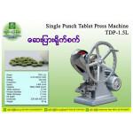 Single Punch Tablet Press Machine (ေဆးျပားရိုက္စက္)