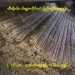 ထီးရိုးဝါး၊ ငါးမျှားကိုင်းတံ (Import-12'.14'')